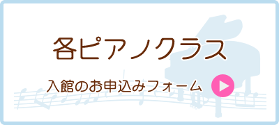 ピアノクラス入館のお申込み