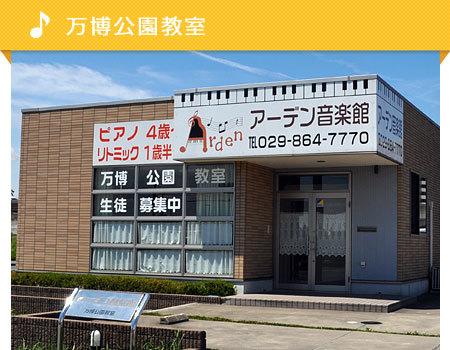 万博公園駅ピアノ教室