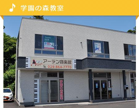 学園の森ピアノ教室