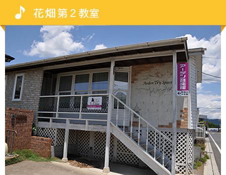 花畑第2ピアノ教室