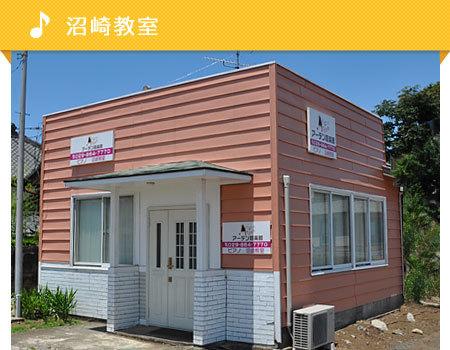 沼崎ピアノ教室