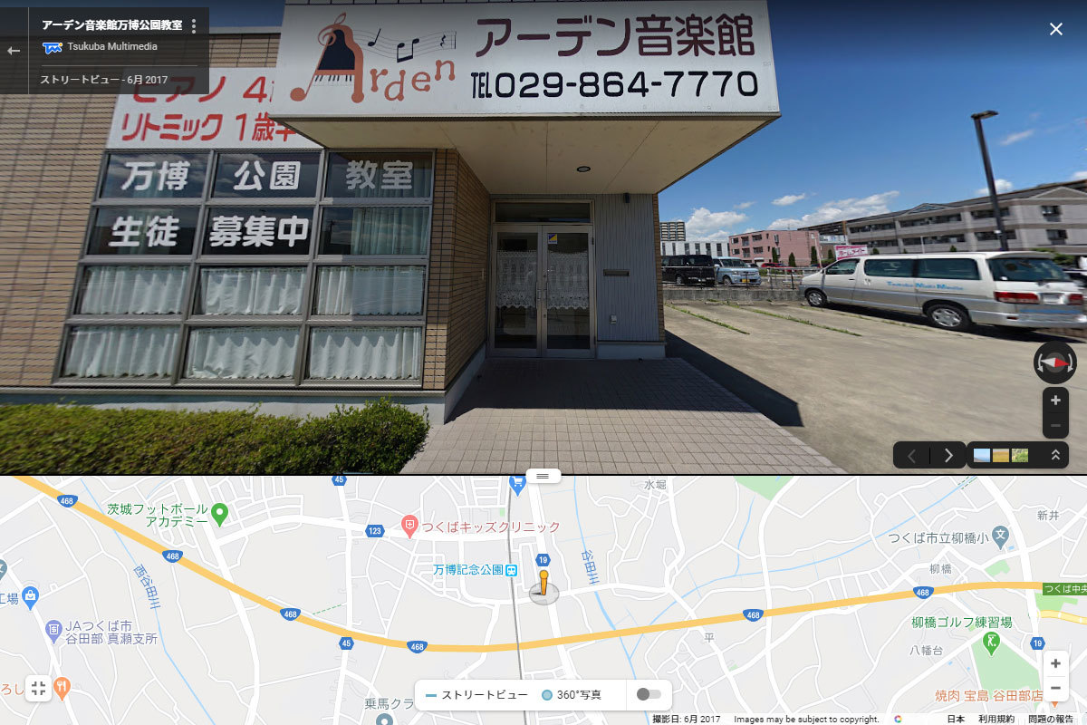 つくば市万博公園のアーデン音楽館ピアノ教室のGoogleストリートビュー写真