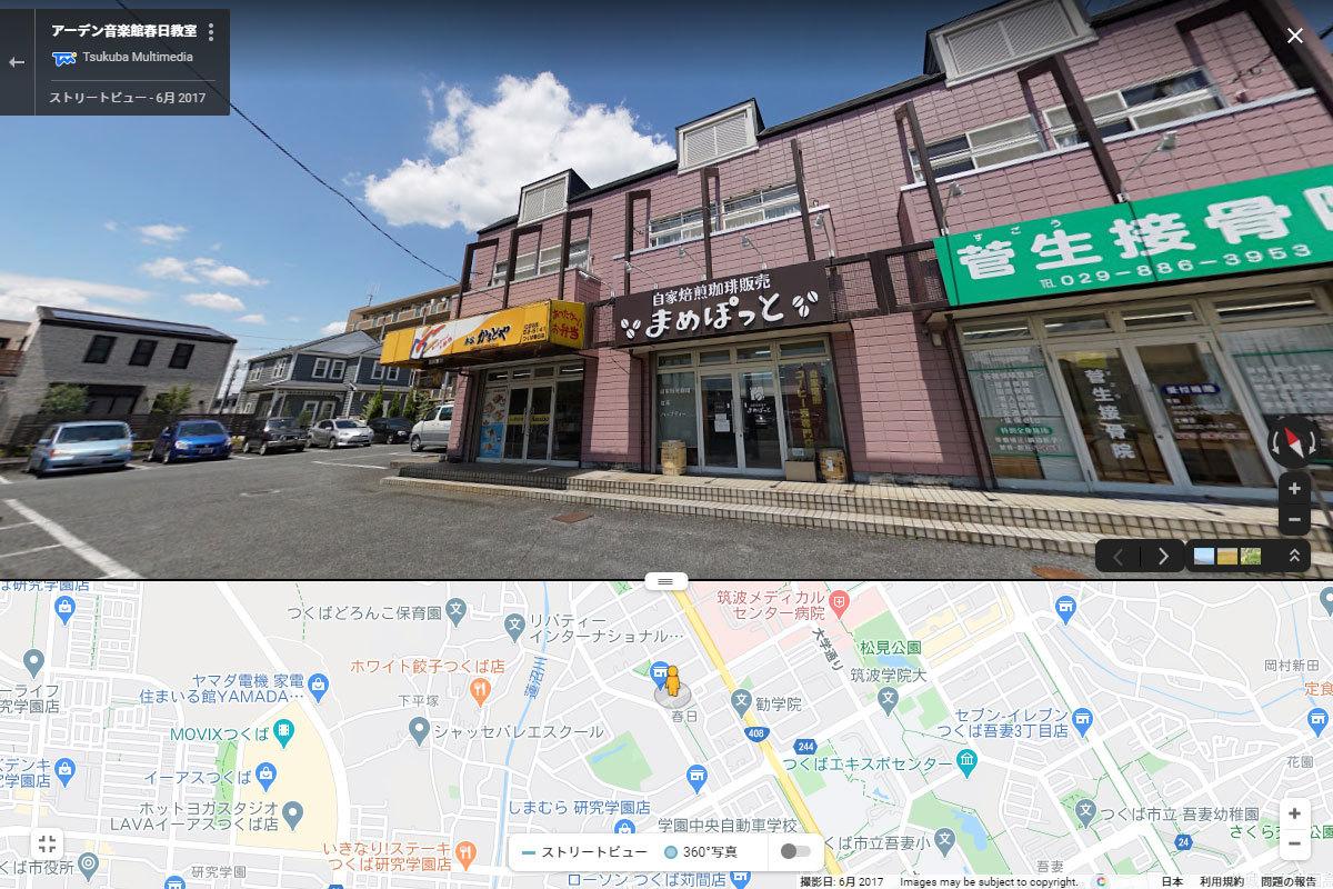 つくば市春日のアーデン音楽館ピアノ教室のGoogleストリートビュー写真