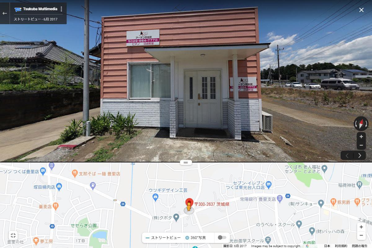 つくば市沼崎のアーデン音楽館ピアノ教室のGoogleストリートビュー写真